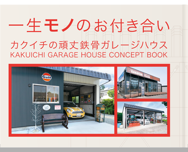 STORY OF KAKUICHI GARAGE HOUSE